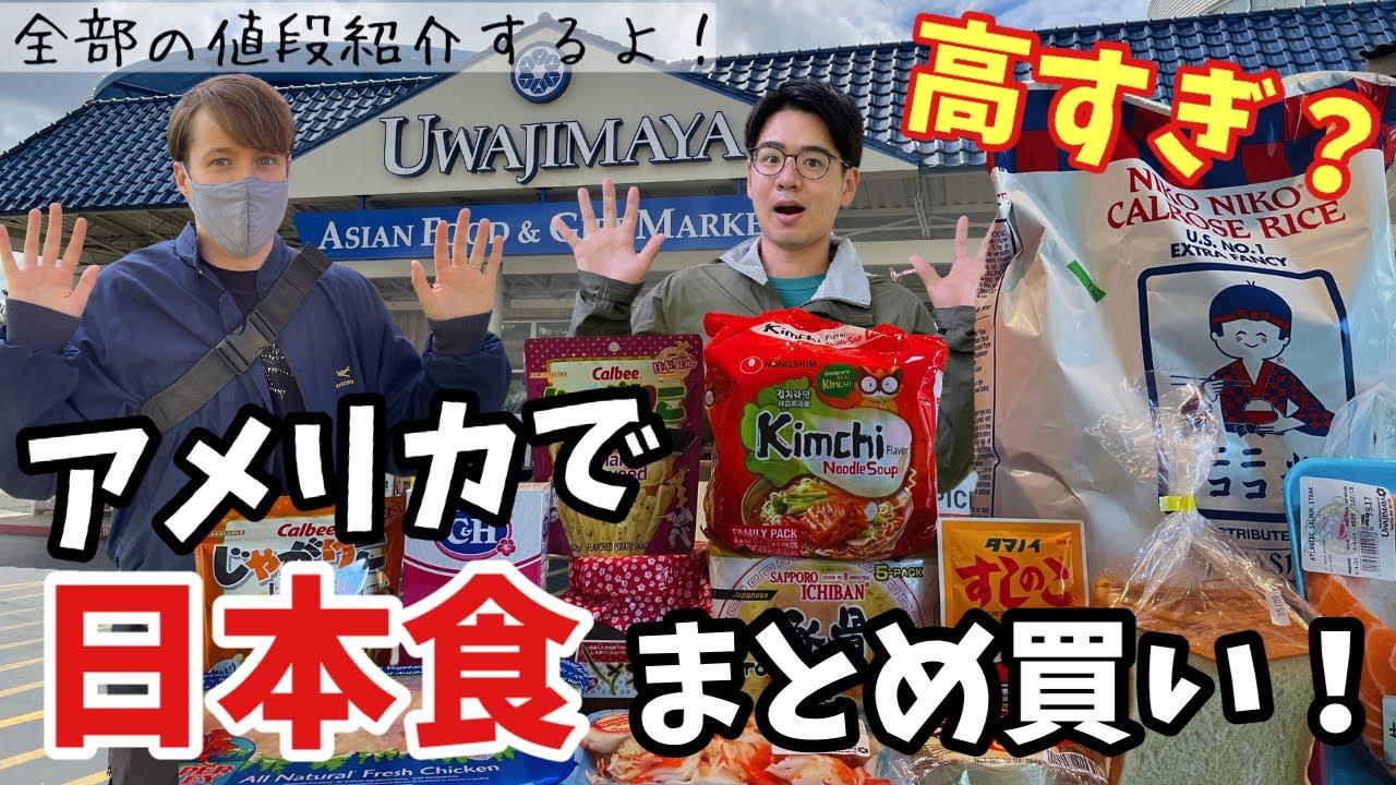 食費が大変?アメリカで日本食を買うとこうなります笑・同性カップル(#321)