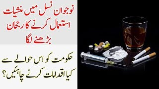 Drug Addiction in Youth, What Measures Govt Should Take to Eradicate it?