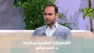 الاضطرابات النفسية وعلاجها -  د. أحمد سالم