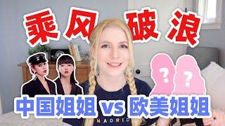 【星悦】乘风破浪的中国姐姐都和哪位欧美姐姐最像??