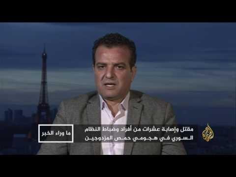 ما وراء الخبر-ماذا يحمل هجوما حمص الداميان؟