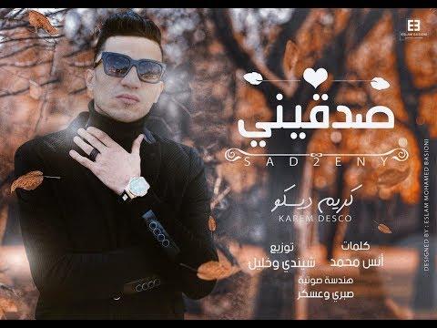 اغنية صدقيني | غناء كريم ديسكو |  2019 SaDaQenY KaReem Disco