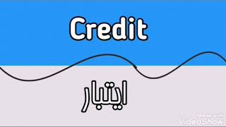 Credit | English Learning | Vocabulary | Words Meaning | Mehran Speaking Tv