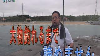 【大物狙い】沖縄の海のギャング!オニヒラアジを追え2【ジャイアント・トレバリー】 thumbnail