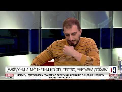 """""""Македонија: Мултиетничко општество, унитарна држава"""" - ТВ НОВА 22.11.2016"""