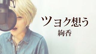 【068】ツヨク想う/絢香 (Full/歌詞付き) covered by SKYzART