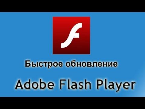 Как обновить плагин Adobe Flash плеер