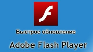 видео Флеш плеер (flash player) для планшета