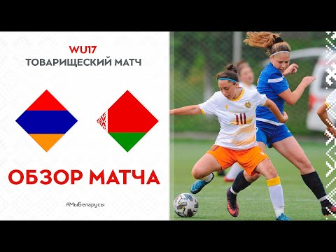 Женский футбол. WU-17. Армения – Беларусь. Видеообзор матча