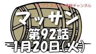 【マッサン ネタバレ 92話】NHK連続テレビ小説・朝ドラのマッサン92話の...