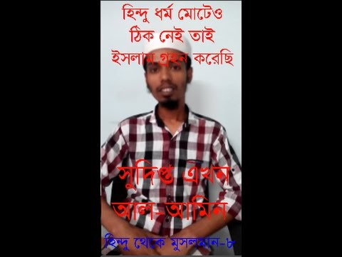 Hindu religion is the worst we have embraced Islam. Mp4 01947382301