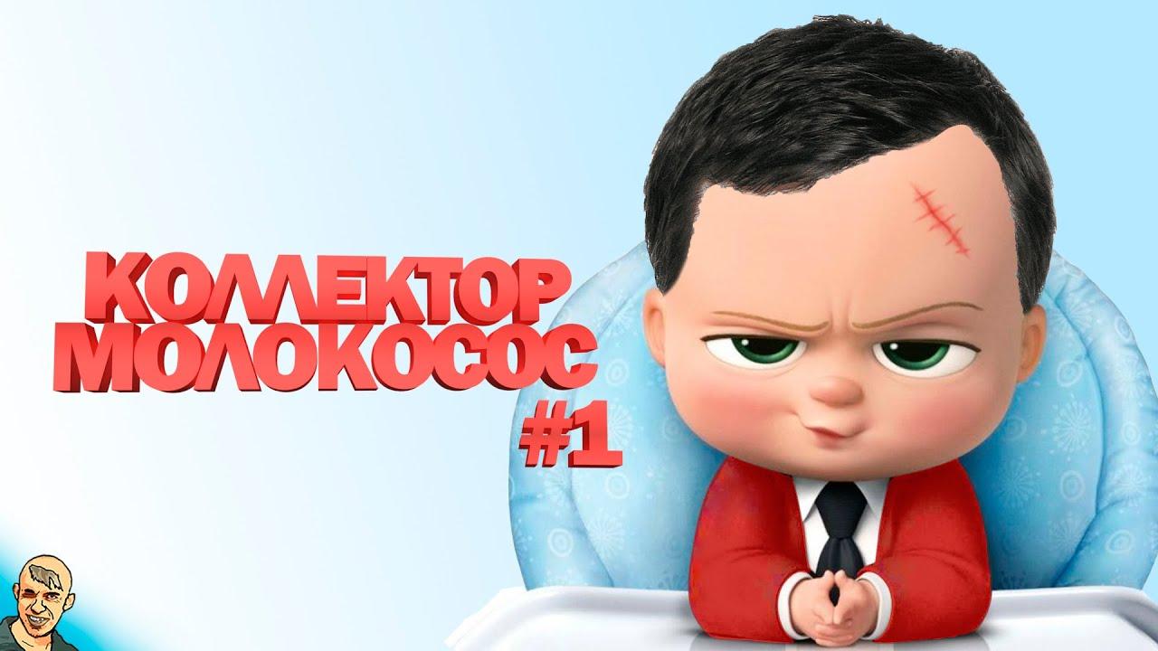 БОСС МОЛОКОСОС АНТИ-ВЕРСИЯ (ПЕРЕОЗВУЧКА) #1