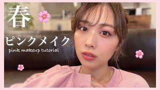 スキンケアから春🌸ピンクメイク💕がっつりピンク✨おすすめのベースも!/Pink Makeup Tutorial!/yurika