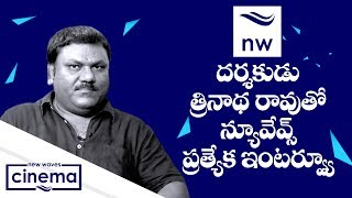 Tollywood Director Trinadha Rao Nakkina Exclusive Interview | Celebrity Talk | New Waves