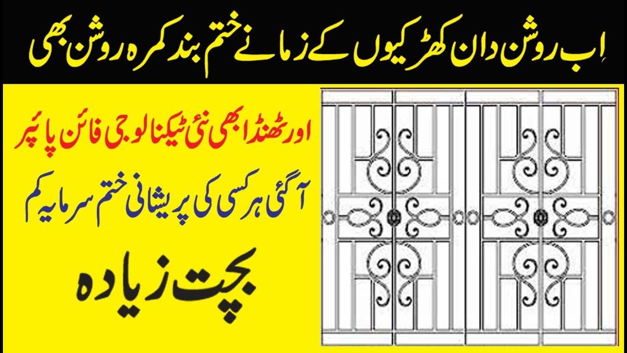 New Technology Window Grills Design In Pakistan Review Details In Urdu Hindi