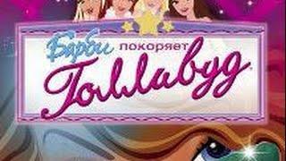 Игра Барби покоряет Голливуд. Все уровни подряд!!!
