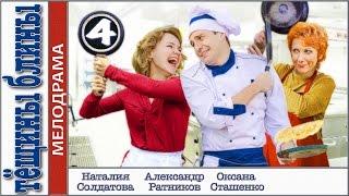 Тёщины блины (2013). 4 серия. Мелодрама, сериал. 📽