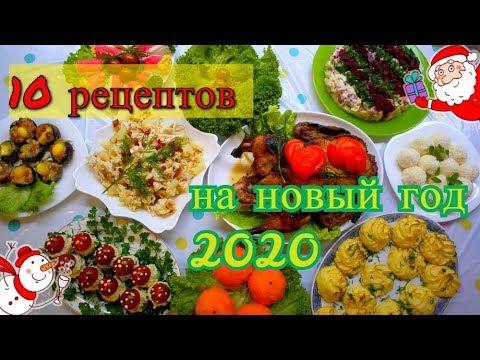 МЕНЮ НА НОВЫЙ ГОД 2020/10 блюд на новогодний стол2020 🎄🎄🎄