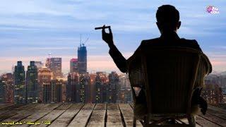 كيف تصبح مليونيراً | خمس خطوات حقيقية للثراء