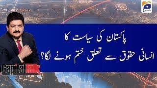 Capital Talk | Hamid Mir | 10th December 2019