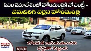 లోపలికి అనుమతించని భద్రతా సిబ్బంది | ABN Telugu