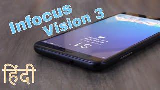 Infocus Vision 3 review in Hindi - क्या अच्छा है और क्या बुरा है
