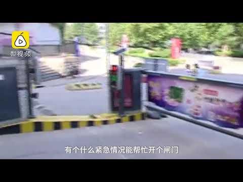 视频:没保安值班开门,救护车接病人被拦小区外10分钟