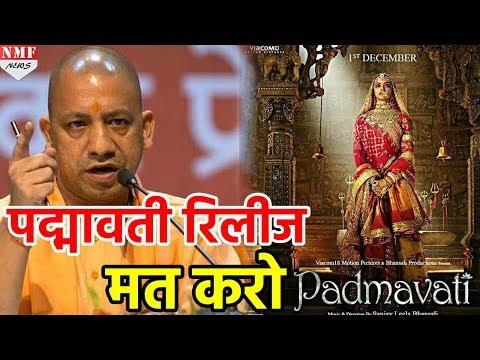 Yogi सरकार को Padmavati की Release से आपत्ति, कहा- भंग हो सकती है शांति व्यवस्था