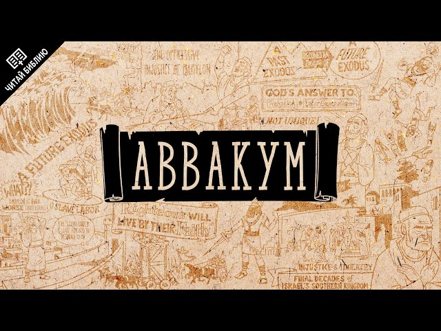 Обзор: Аввакум