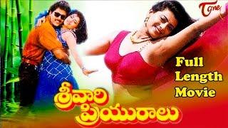 Srivari Priyuralu | Telugu Movie Full Length | Vinod Kumar,Aamani