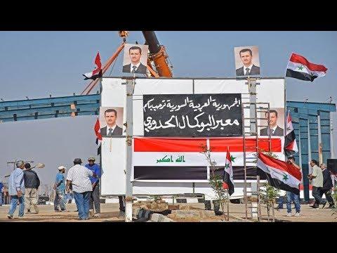 معبر البوكمال بلا موارد اقتصادية لميليشيا أسد... ومنافع للحجاج الشيعة - هنا سوريا  - 20:59-2019 / 11 / 18