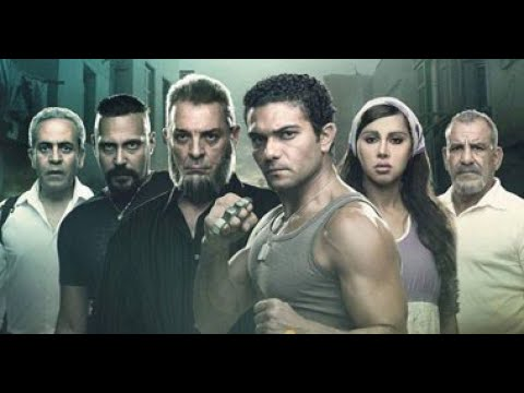 Download New egyptian movie Asser Yassin فيلم مصري ممنوع  حصري 2020