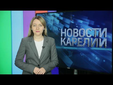 Новости Карелии c Юлией Степановой | 03.12.2019