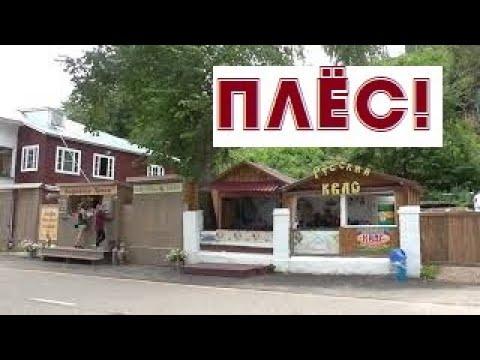 PLIOS Volga River RESORT ПЛЁС ГОРОД на Волге реке ивановская область курорт Town Travel Russia плес