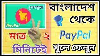 Paypal /পেপাল একাউন্ট খুলুন মাত্র ২ মিনিটে বাংলাদেশে বসেই। how to creat paypal