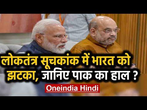 Democracy Index में India को झटका, Economist Intelligence Unit ने जारी किया आंकड़ा | Oneindia Hindi