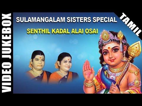 Senthil Kadal Alai Osai Video Song | Sulamangalam Sisters Murugan Song | Tamil Devotional Song