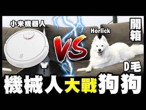 【開箱】小米機器人 VS 狗狗(D毛)!買完一代佢出二代真心嬲