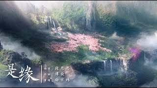 宸汐緣 Love And Destiny 是緣MV 張震 倪妮 CROTON MEGAHIT Official