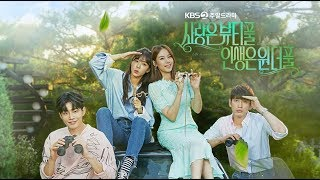 [LIVE] KBS 사랑은 뷰티풀 인생은 원더풀 제작발표회