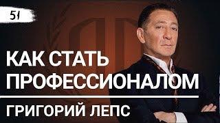 Григорий Лепс: 'Как стать профессионалом'.