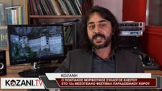 Ο Ποντιακός Σύλλογος Κλείτου στην Κύπρο