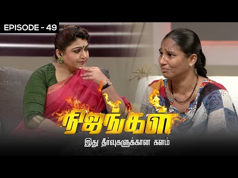 Nijangal with kushboo is a reality show to sort out untold issues. Here is the episode 49 of #Nijangal telecasted in Sun TV on 21/12/2016. We Listen to your vain and cry.. We Stand on your side to end the bug, We strengthen the goodness around you.   Lets stay united to hear the untold misery of mankind. Stay tuned for more at http://bit.ly/SubscribeVisionTime  Life is all about Vain and Victories.. Fortunes and unfortunes are the  pole factor of human mind. The depth of Pain life creates has no scale. Kushboo is here with us to talk and lime light the hopeless paradox issues  For more updates,  Subscribe us on:  https://www.youtube.com/user/VisionTimeThamizh  Like Us on:  https://www.facebook.com/visiontimeindia