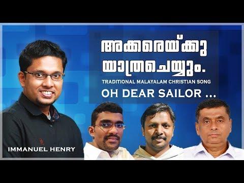 Oh Dear | Immanuel | Malayalam Traditional Song English Version | Abraham Chellimattam | Royal jinu