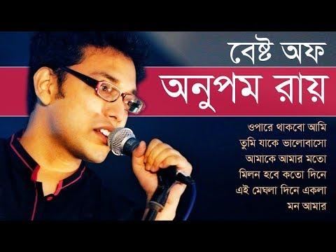 Best of Anupam Roy Songs 2018 (Full Album) || অনুপম রায়ের গান ২০১৮ || Indo-Bangla Music