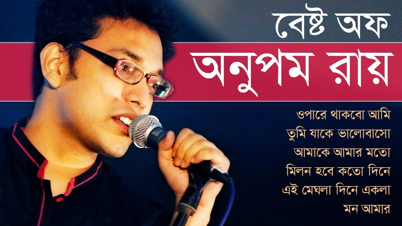 Best of Anupam Roy Songs 2018 (Full Album) || অনুপম রায়ের গান ২০১৮ ||  Indo-Bangla Music