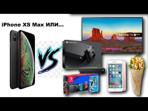 Что можно купить вместо Apple iPhone XS Max 512GB/Считаете ли вы идиотами людей,использующих iPhone