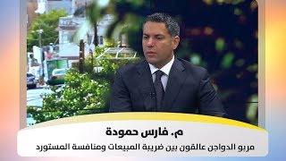 م. فارس حمودة - مربو الدواجن عالقون بين ضريبة المبيعات ومنافسة المستورد