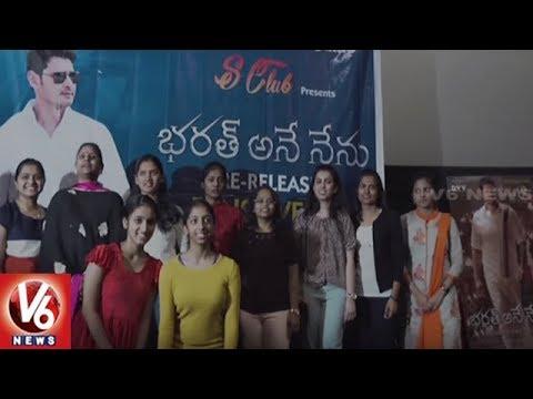 Mahesh Fans Held Bharat Ane Nenu Pre Release Event In Kansas City | V6 USA NRI News
