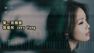 第一百個我, 容祖兒 Joey Yung (鋼琴教學) Synthesia 琴譜